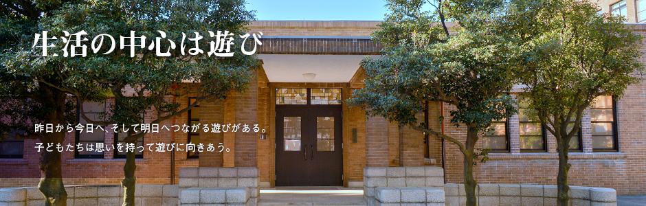 幼稚園玄関